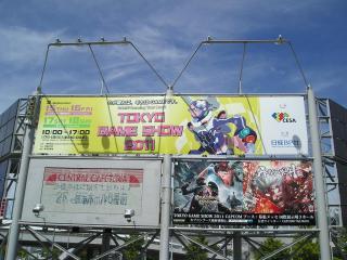 東京ゲームショウ2011の看板