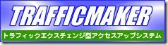 maker_banner_234_60_01