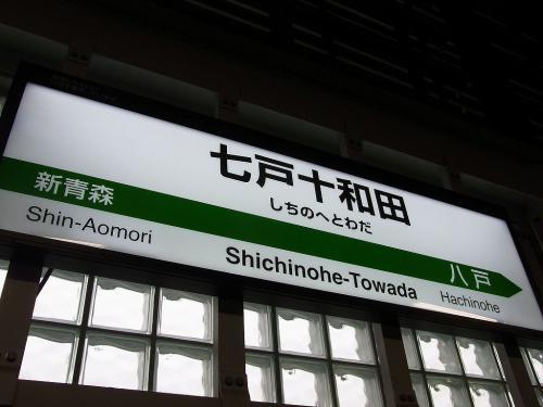 新幹線で青森往復