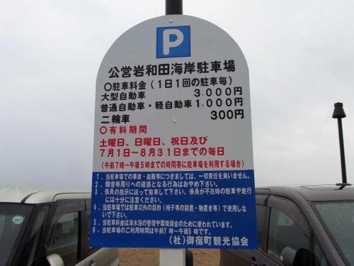 6R0020789公営岩和田海岸駐車場