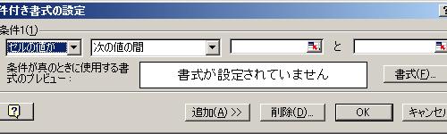 MicrosoftExcelで塗りわけ-002