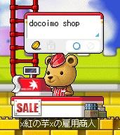 docoimo shop