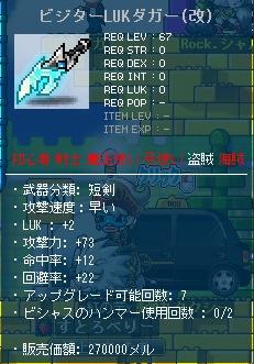 ビジターLUKダガー(改)