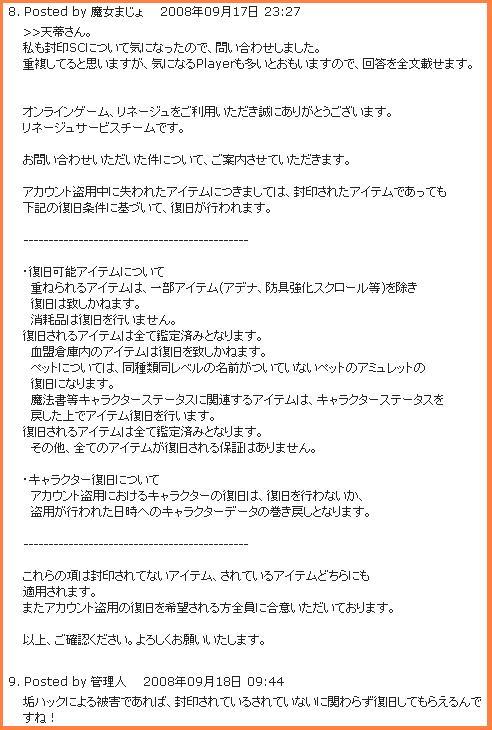 20080918-1-001.jpg