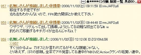 20081103-1-003.jpg
