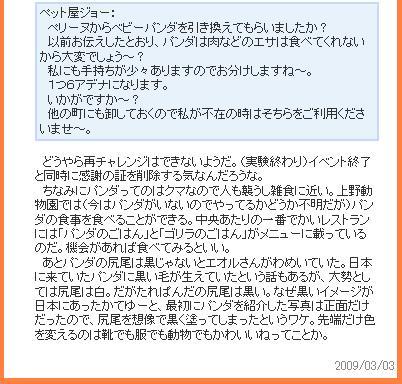 20090306-1-002.jpg