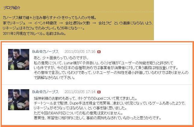 2011-03-05_223548.jpg