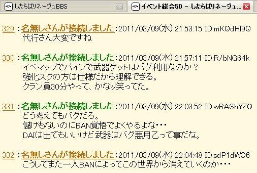 2011-03-10_000748.jpg