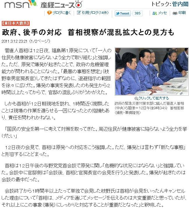 2011-03-13-070642-1.jpg