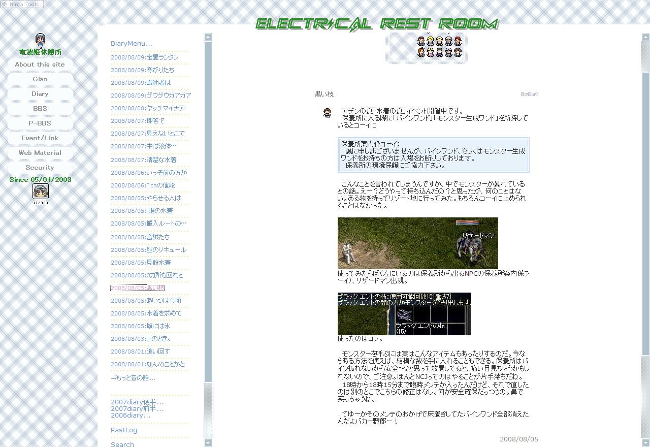 WebCap20080811-021833.jpg