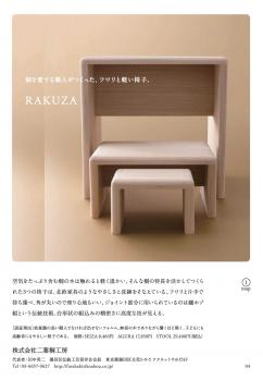 RAKUZA3.jpg