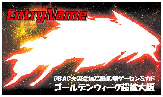 EntryName.jpg