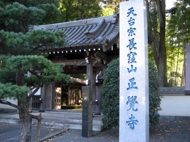 正覚寺C南 001