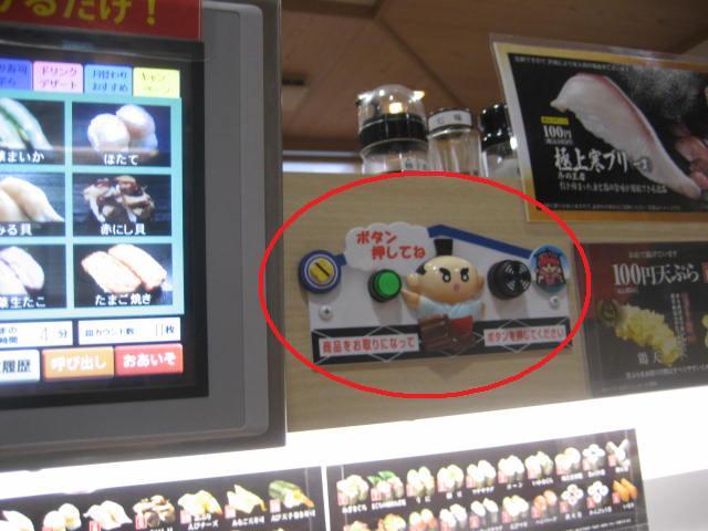 回転寿司 008