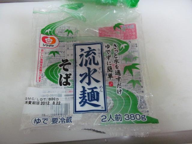 流水麺 002