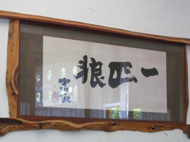 10竹やぶ11