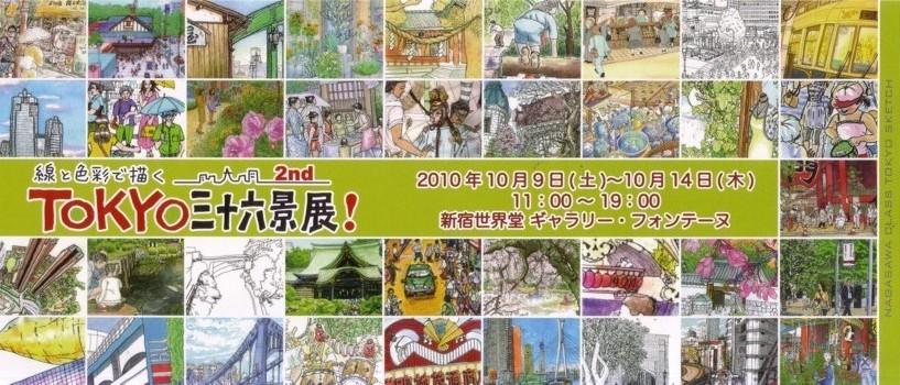 2010TOKYO三十六景2