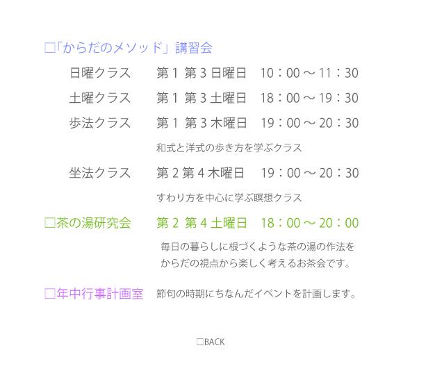 武蔵野身体研究所セミナー