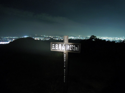 三日山夜の山頂