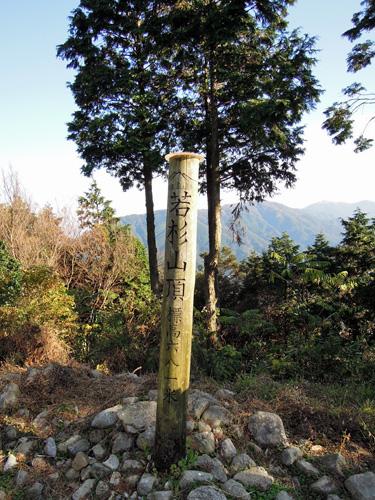 2011・11・26若杉山山頂