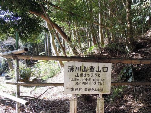 2012.1.8湯川山登山口