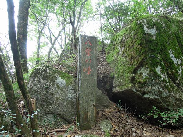 2014,10,5宝満山-13