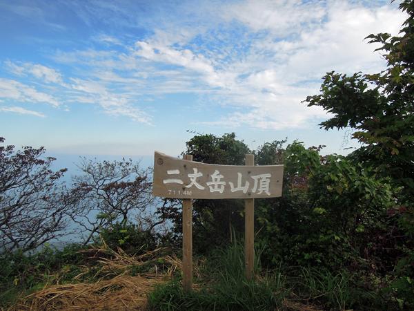 2014,10,12浮嶽縦走-15