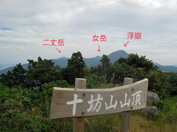 2014,10,12浮嶽縦走-33