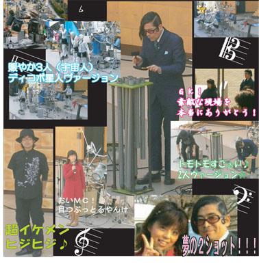 トモトモ編02のコピー.jpg