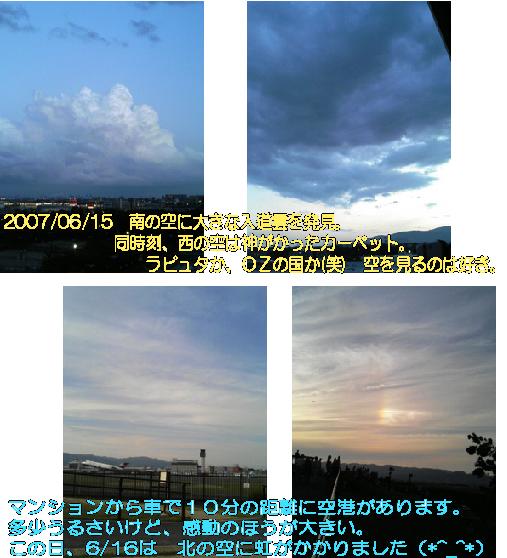 2007.06.15空.jpg