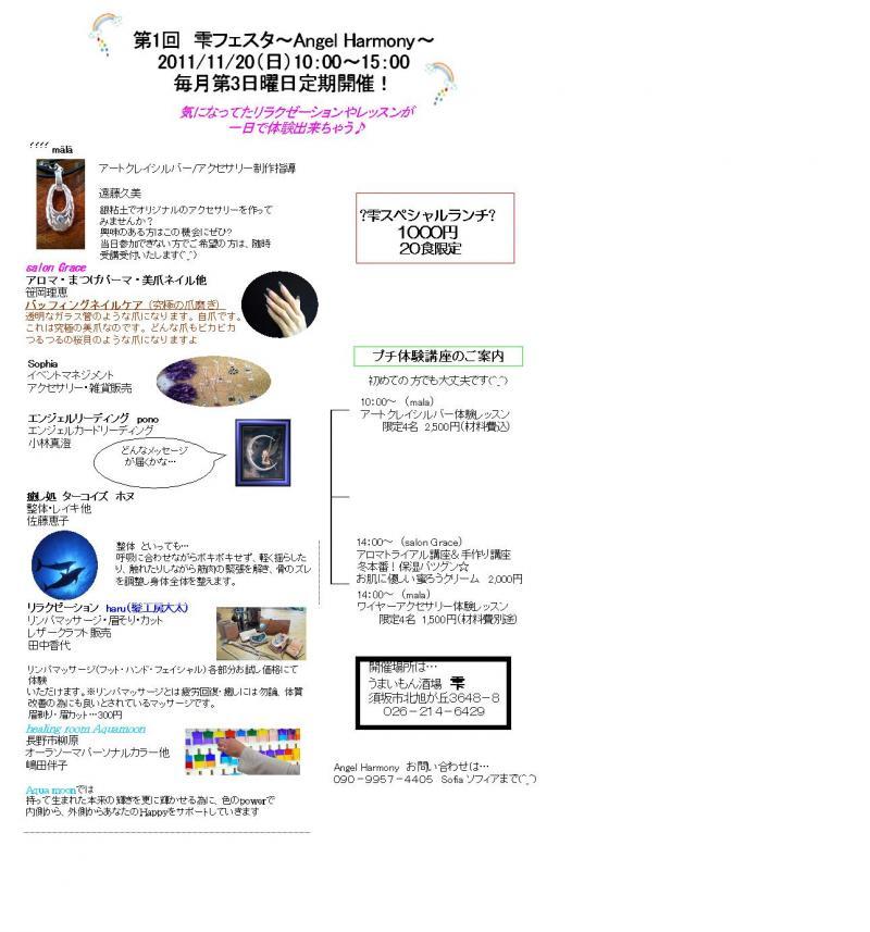 sizukuibennto_convert_20111111125443.jpg