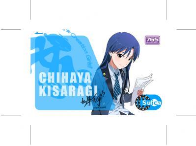Chihayasuica.jpg