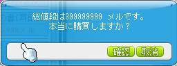 メイプル_110212_105529