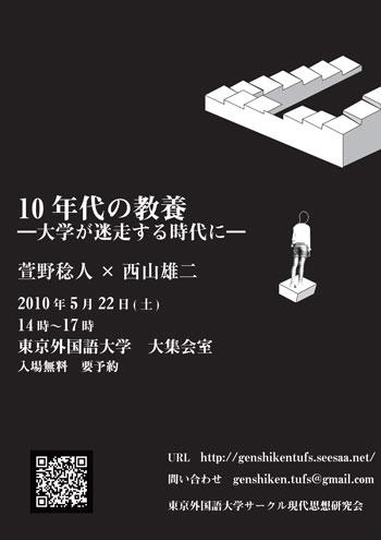 10nendai_chirashi_1_0321.jpg
