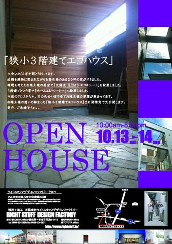 浅井邸 チラシ提出12.10.05