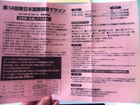 東日本国際親善マラソンの案内