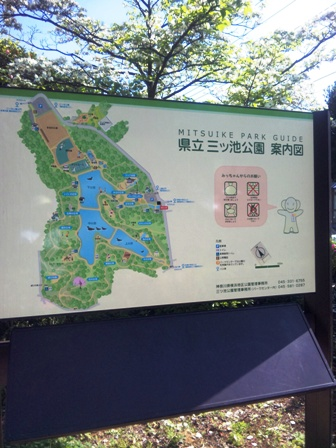 三ツ池公園1
