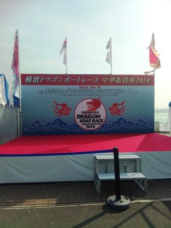 ドラゴンボートレース1