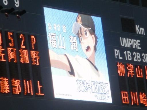 西武日ハム おおきく振りかぶって 大宮開催 006