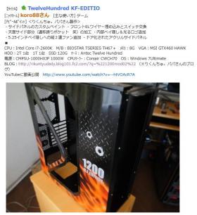 2011y12m23d_215830924.jpg