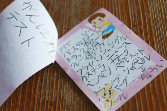 長男の単語カード