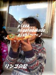 師走のピザ
