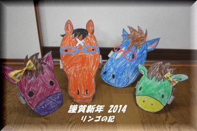 迎春 2014
