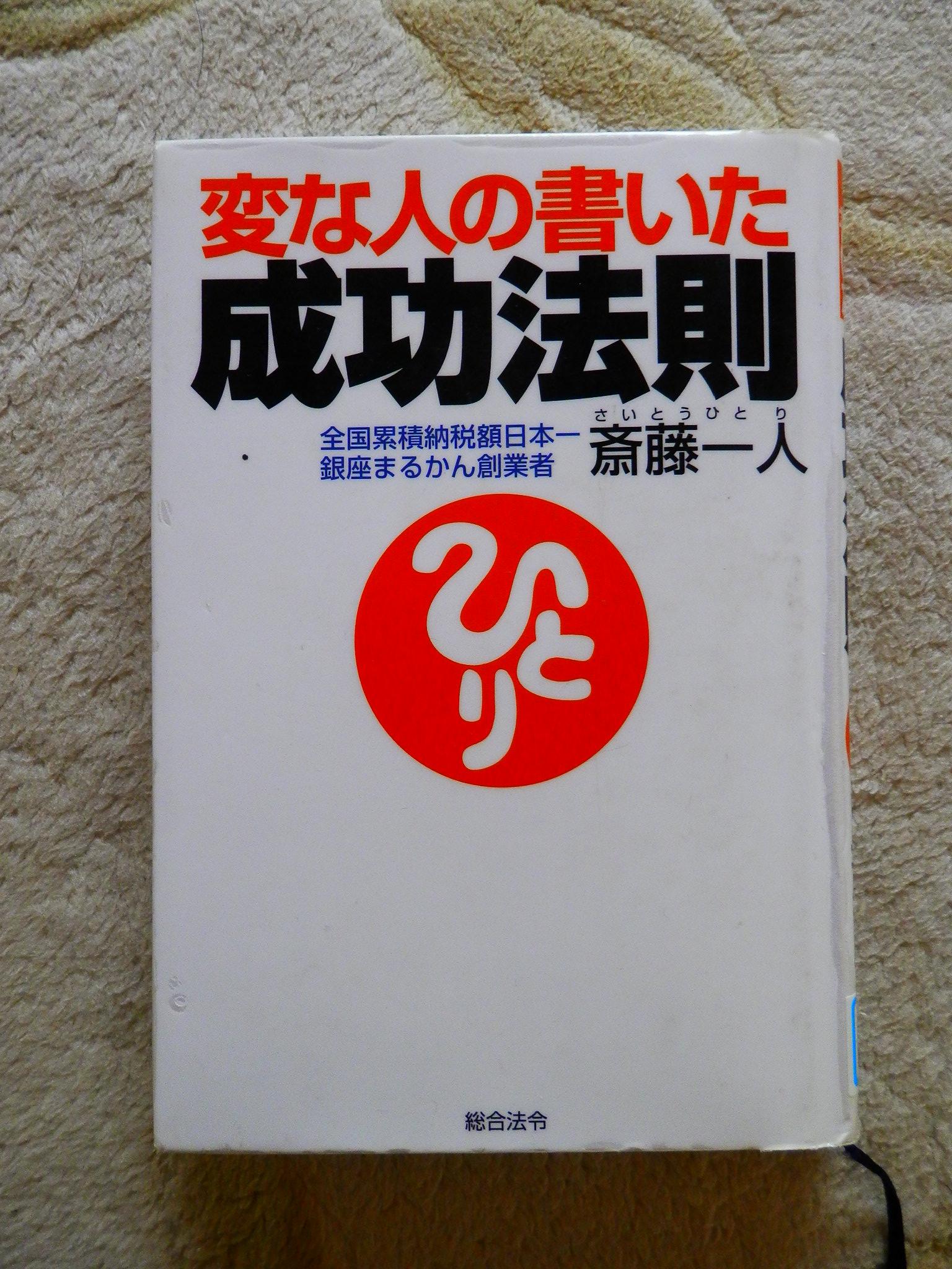 seikouhousouku.jpg