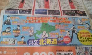 hokkaido2_20120525095800.jpg