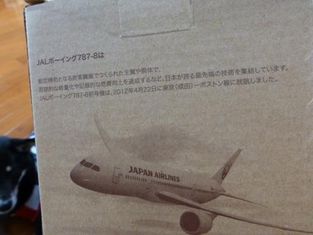 JALオリジナルスノードーム5
