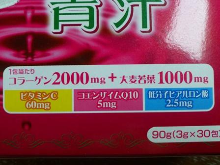 おいしいコラーゲン青汁3
