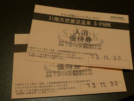 ホテル京阪ユニバーサルタワー10