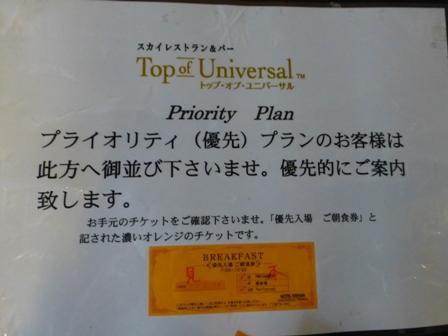 ホテル京阪ユニバーサルタワー13