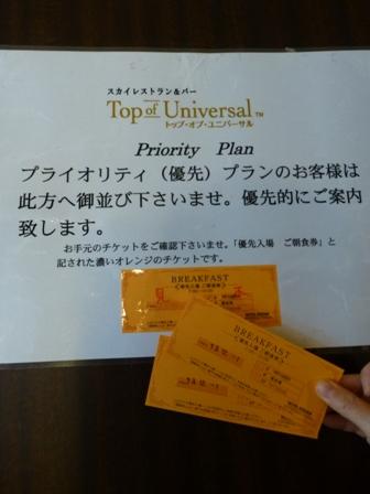 ホテル京阪ユニバーサルタワー14
